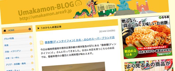 長崎を中心に食べ歩き情報をお届けする情報サイトうまかもんブログ