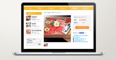 WEB DISIGN|ネットショップ(ECサイト)
