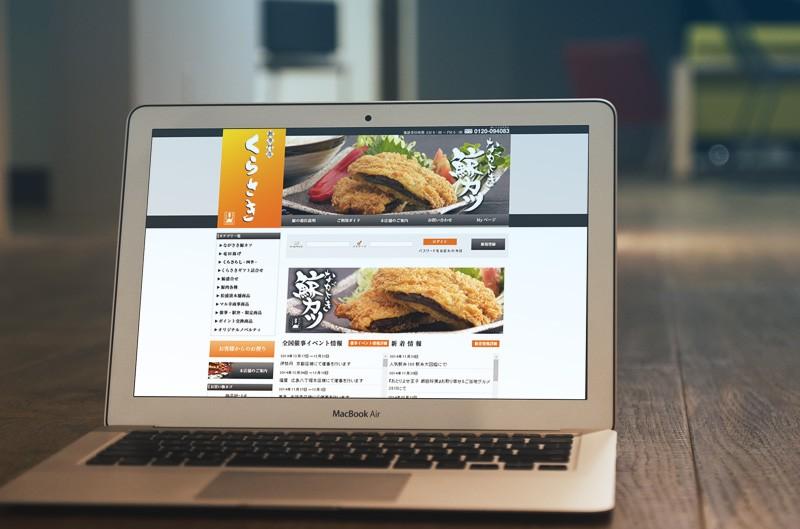 食品販売のネットショップを制作しました