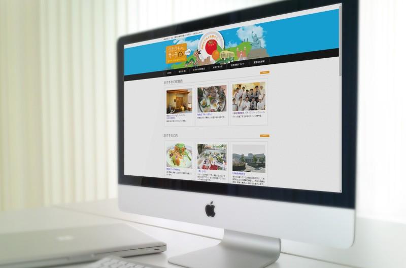 長崎の食に関するポータルサイトを制作しました
