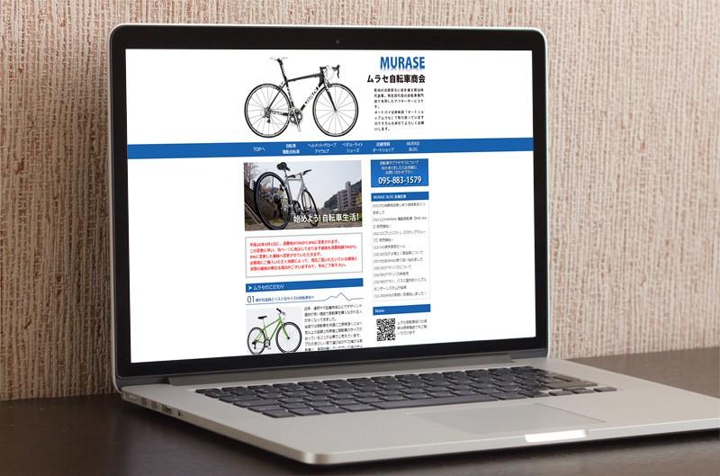 自転車ショップのホームページを制作しました