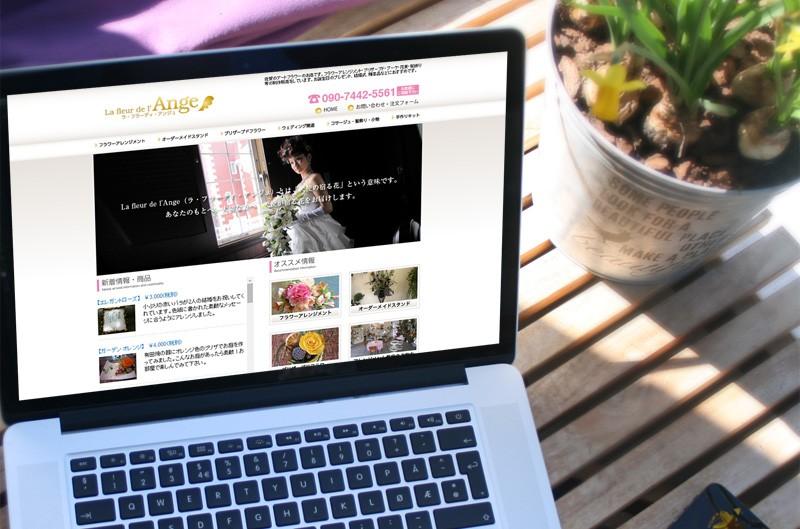 ブリザーブドフラワーショップのホームページを制作しました
