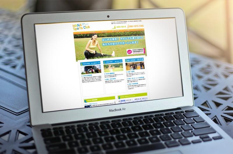 スポーツクラブのホームページを新規制作させていただきました