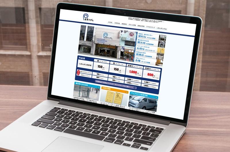 駐車場運営会社のホームページを制作しました