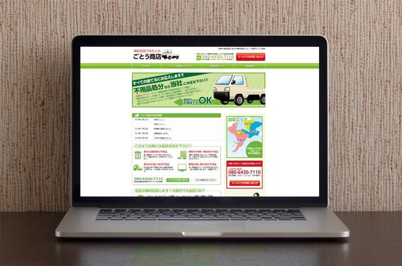 廃品回収会社のホームページを制作しました