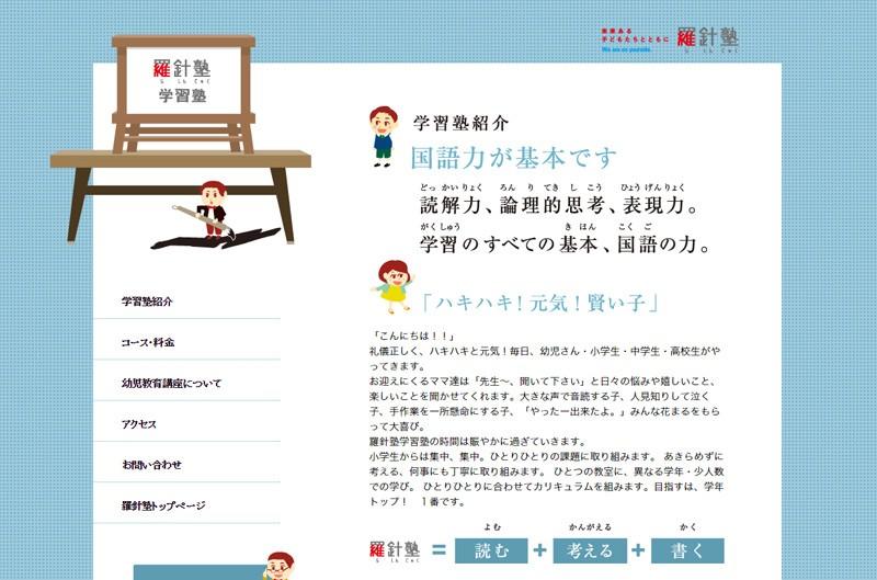 学習塾・ピアノ教室のホームページを制作しました