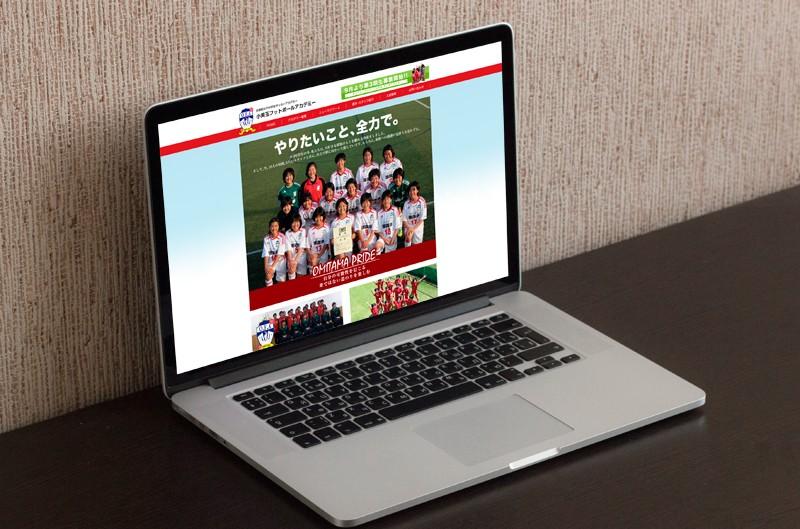 スポーツクラブ・サッカーアカデミーのホームページを制作しました