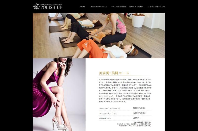 フィットネススタジオのホームページをデザイン・制作しました