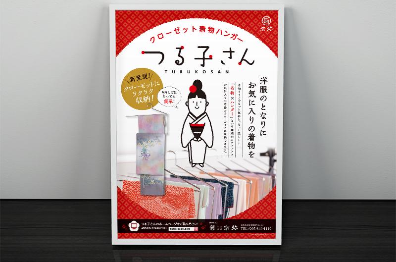 着物用ハンガーの販促ポスターをデザイン・制作しました