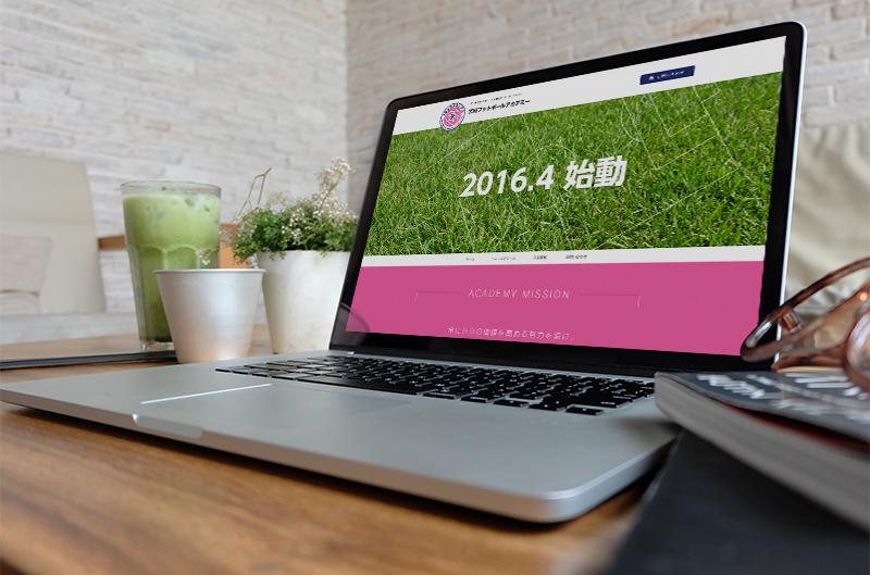 サッカーアカデミーのホームページをデザイン・制作しました