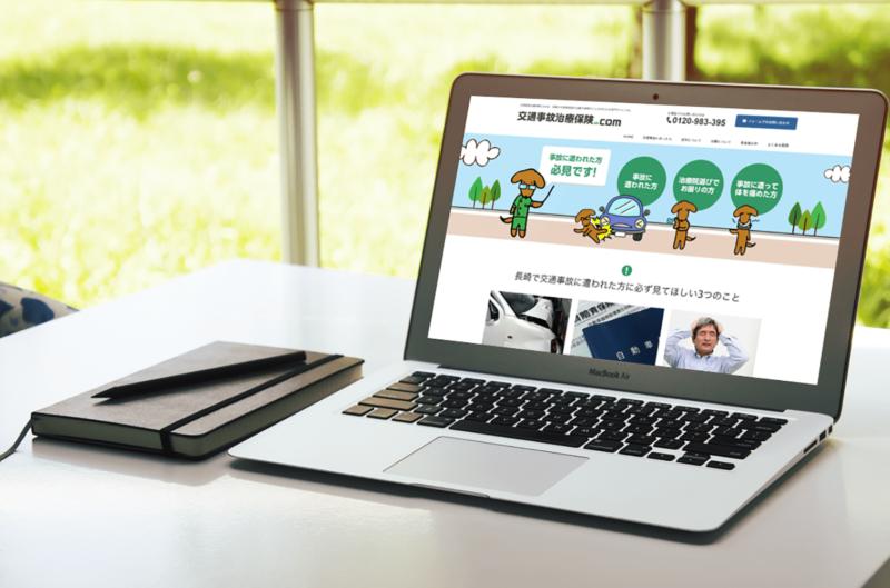 交通事故後の治療や保険のことがわかる専門サイトをリニューアルしました